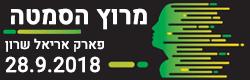 מרוץ הסמטה 2018