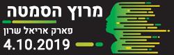 מרוץ הסמטה 2019